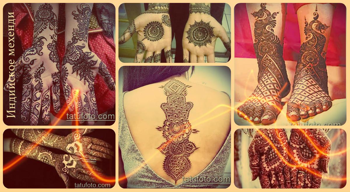 Индийское мехенди - фото примеры оригинальных готовых рисунков