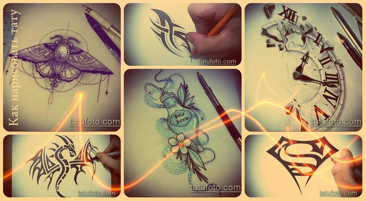 Как нарисовать татуировку - фото для статьи