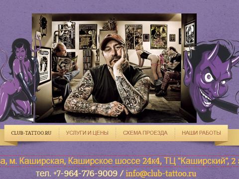 Клуб-Тату - салон тату в Москве - фото сайта студии