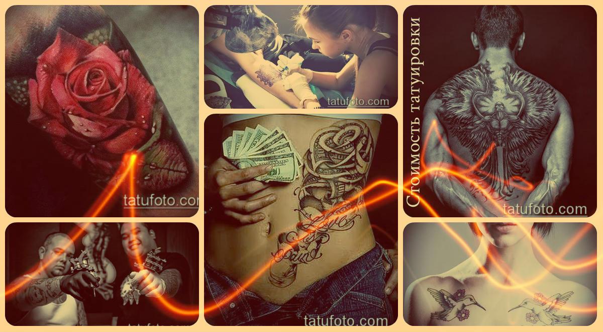 Стоимость татуировки - все о ценах на тату и их формировании