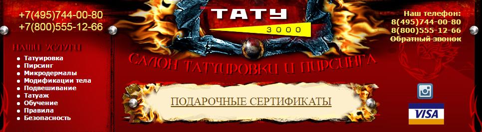 Тату 3000 - тату салон в Москве - фото сайта
