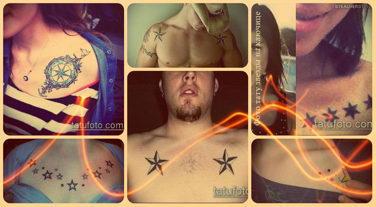 Фото тату звезды на ключице - рисунки готовых татуировок на фото