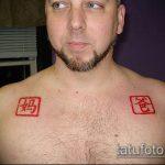 Фото тату знак - 23062017 - пример - 046 Tattoo sign symbol_tatufoto.com