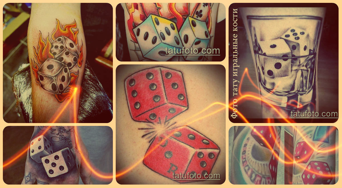 Фото тату игральные кости - интересные примеры готовых татуировок