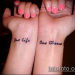 тату одна жизнь №170 - уникальный вариант рисунка, который успешно можно использовать для переработки и нанесения как татуировка одна жизнь