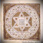 ЭСКИЗ ТАТУ ЗВЕЗДА ДАВИДА №625 - крутой вариант рисунка, который удачно можно использовать для доработки и нанесения как тату звезда давида на локте