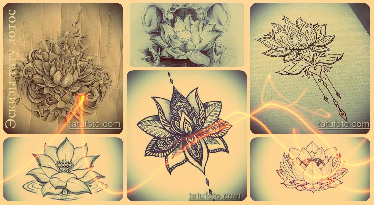 Эскизы тату лотос - интересные рисунки цветка для татуировки