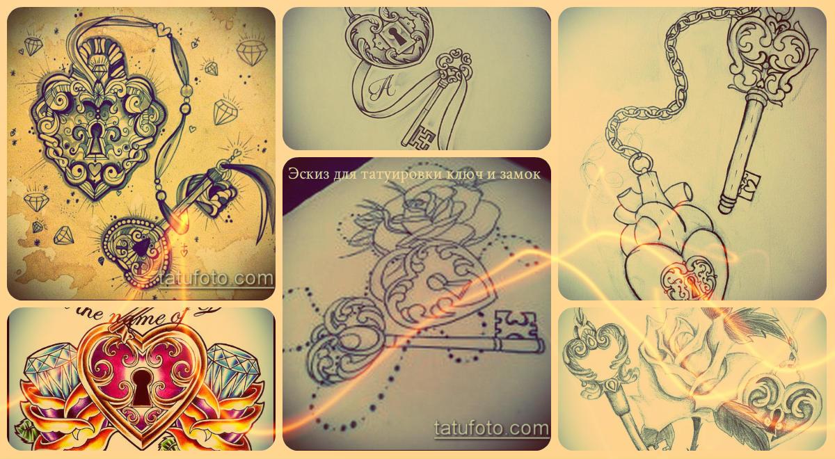 Эскиз для татуировки ключ и замок подборка интересных вариантов рисунков