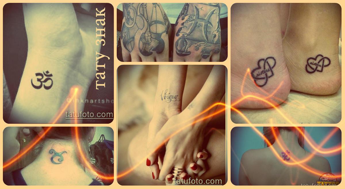 Тату знак - фотографии готовых рисунков татуировки - подборка