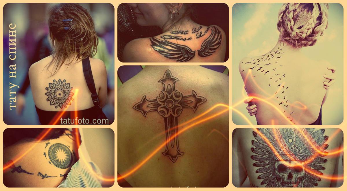 Тату на спине - мужские и женские примеры готовых татуировок на фото