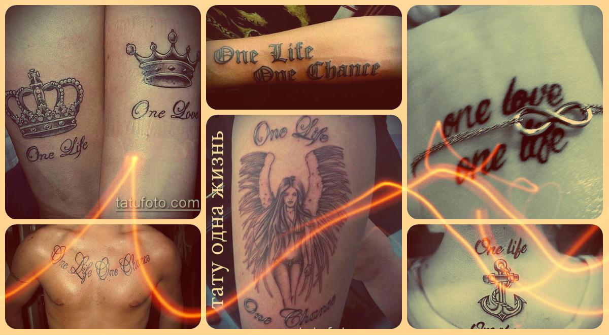 Тату надписи ОДНА ЖИЗНЬ - галерея примеров татуировки на фото