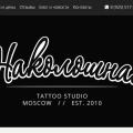 тату салон Наколошная - Москва - сделать тату