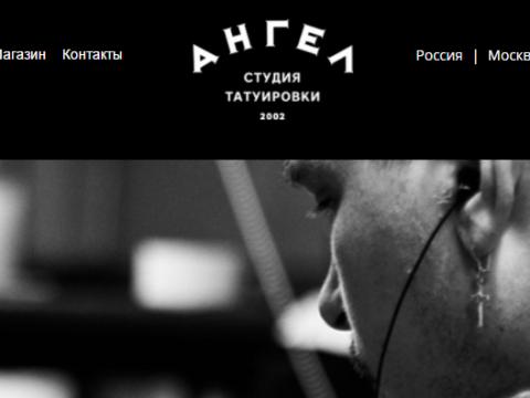 тату студия Ангел - Москва - фото сайта