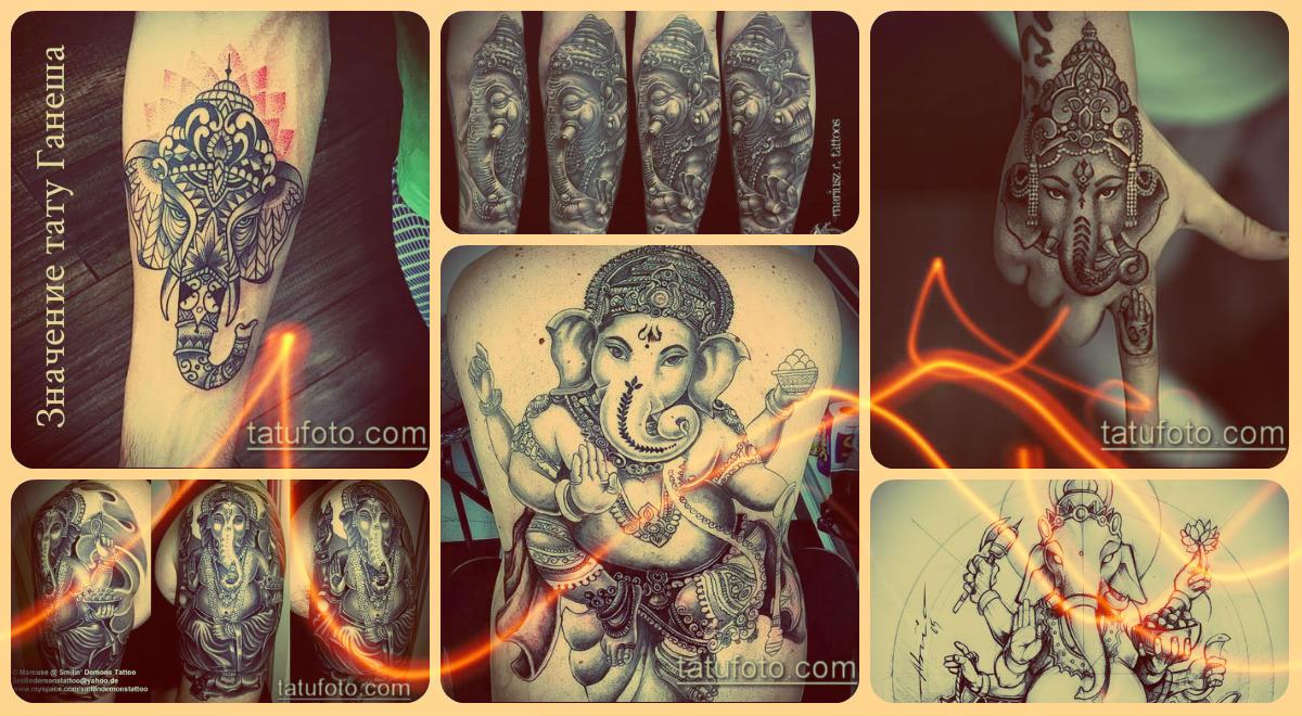 Значение тату Ганеша - фото примеры рисунков готовых татуировок
