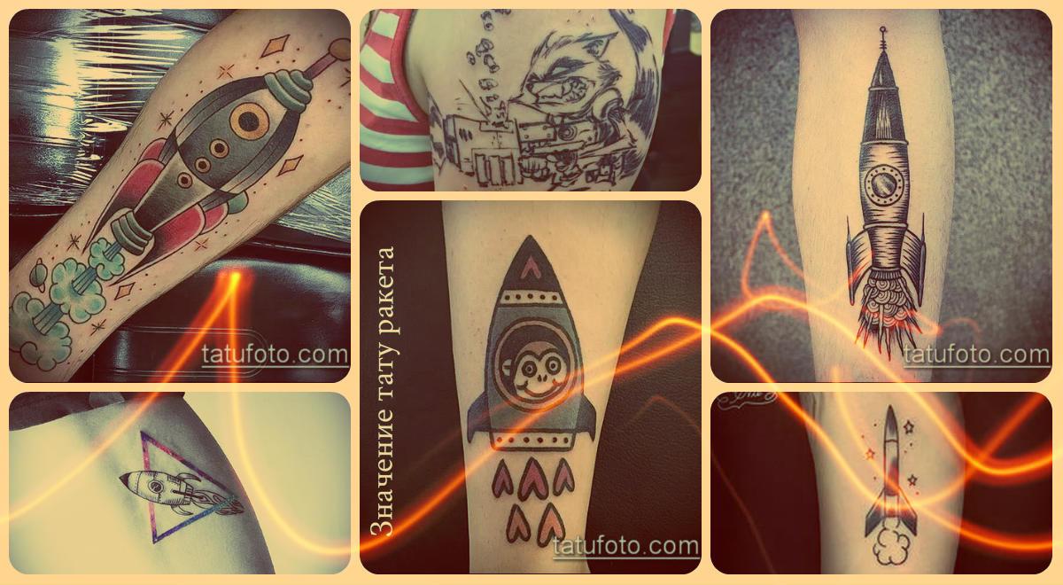 Значение тату ракета - фото подборка готовых татуировок