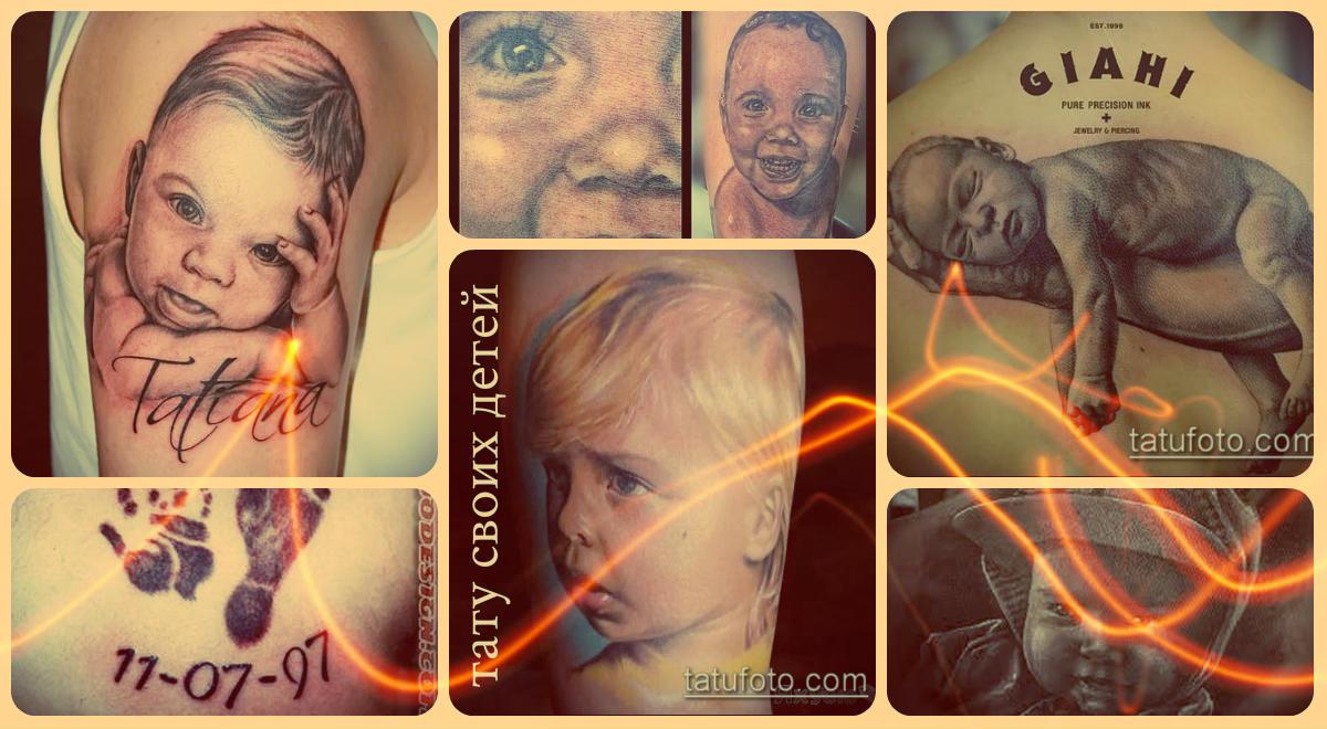 Значение тату своих детей - фото примеры готовых работ