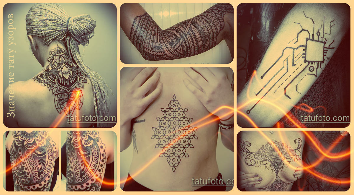 Значение тату узоров - фото примеры готовых тату