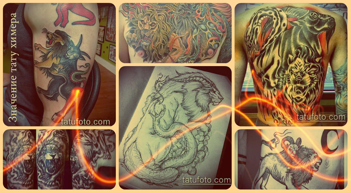 Значение тату химера - фото примеры готовых рисунков татуировки