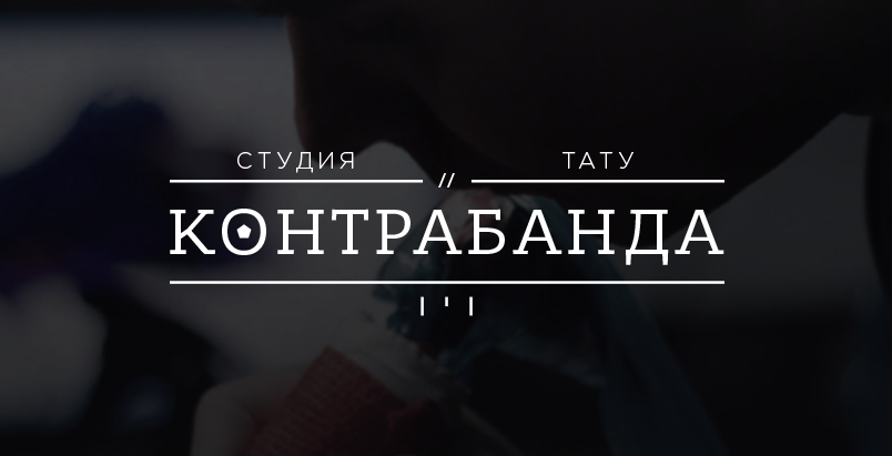 Студия татуировки КОНТРАБАНДА - МОСКВА - логотип салона татуировки