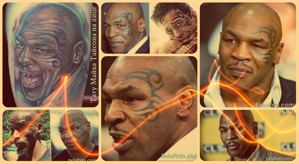 Татуировка Майка Тайсона на лице - фото примеры