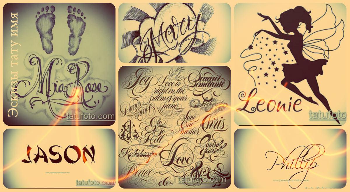 Эскизы тату имя - коллекция рисунков для татуировки с именем