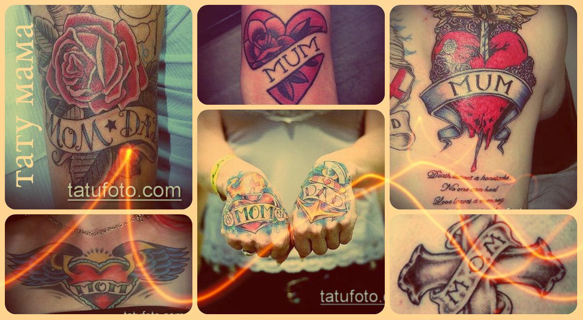 Тату надпись «мама» - галерея фотографий готовых татуировок