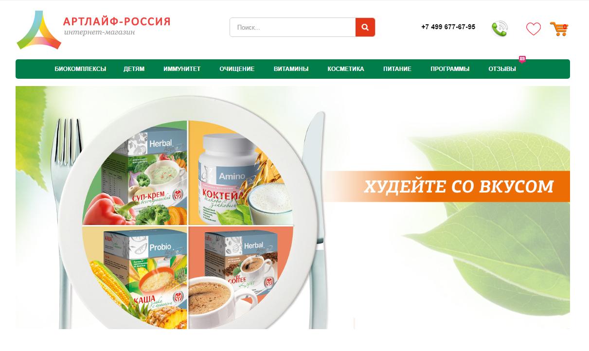 Артлайф - сайт и магазин для тех, кто ценит свое здоровье и здоровье близких - фото