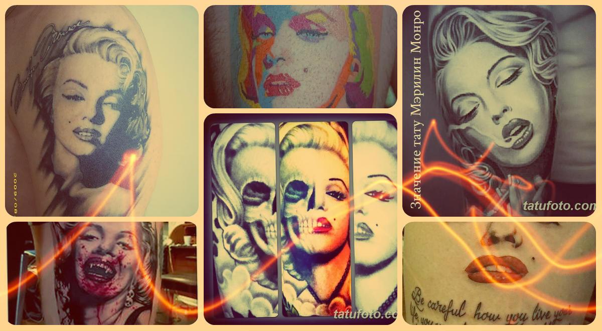 Значение тату Мэрилин Монро - фото примеры готовых рисунков татуировки