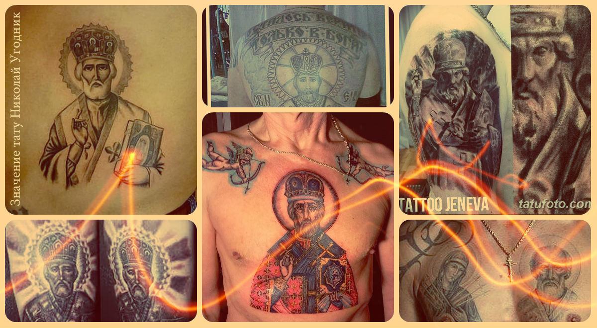 Значение тату Николай Угодник - фото примеры рисунков готовых татуировок