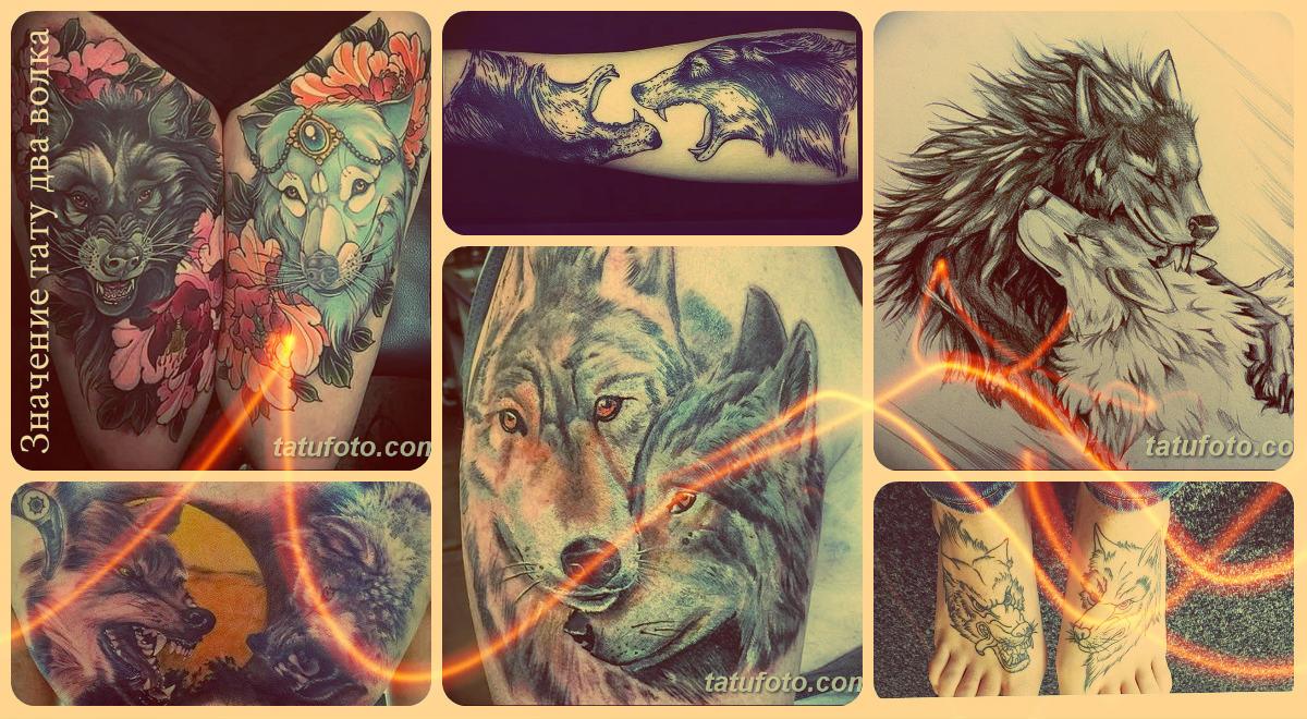 Значение тату два волка - фото татуировок на теле - примеры