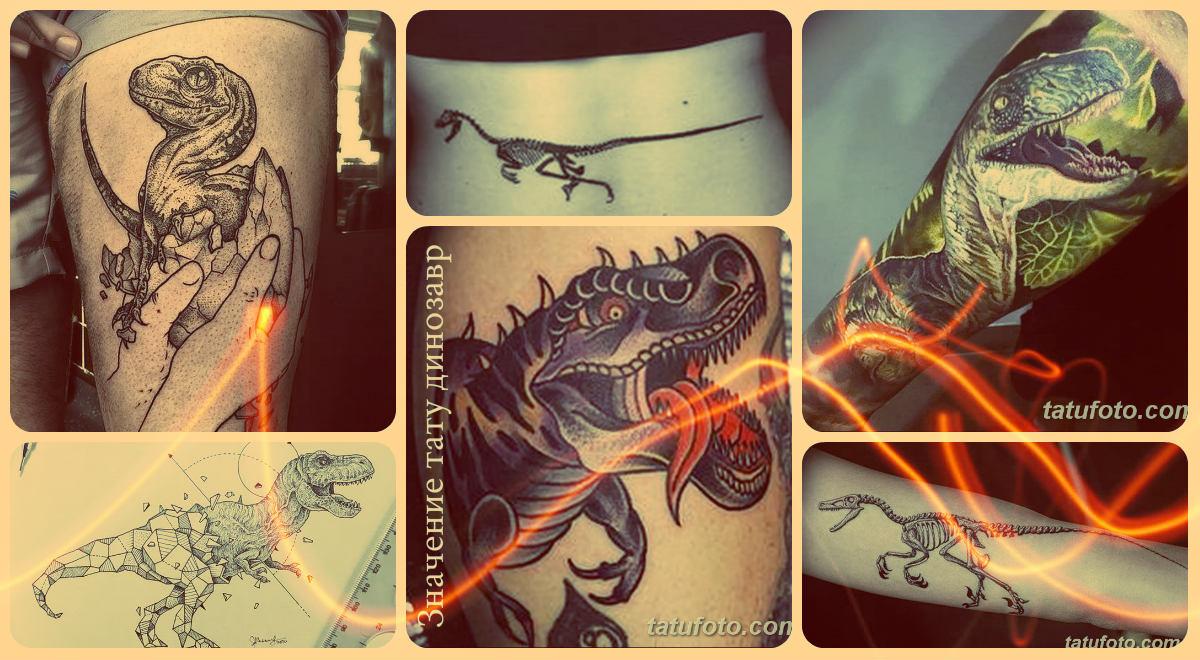Значение тату динозавр - фото примеры рисунков татуировок