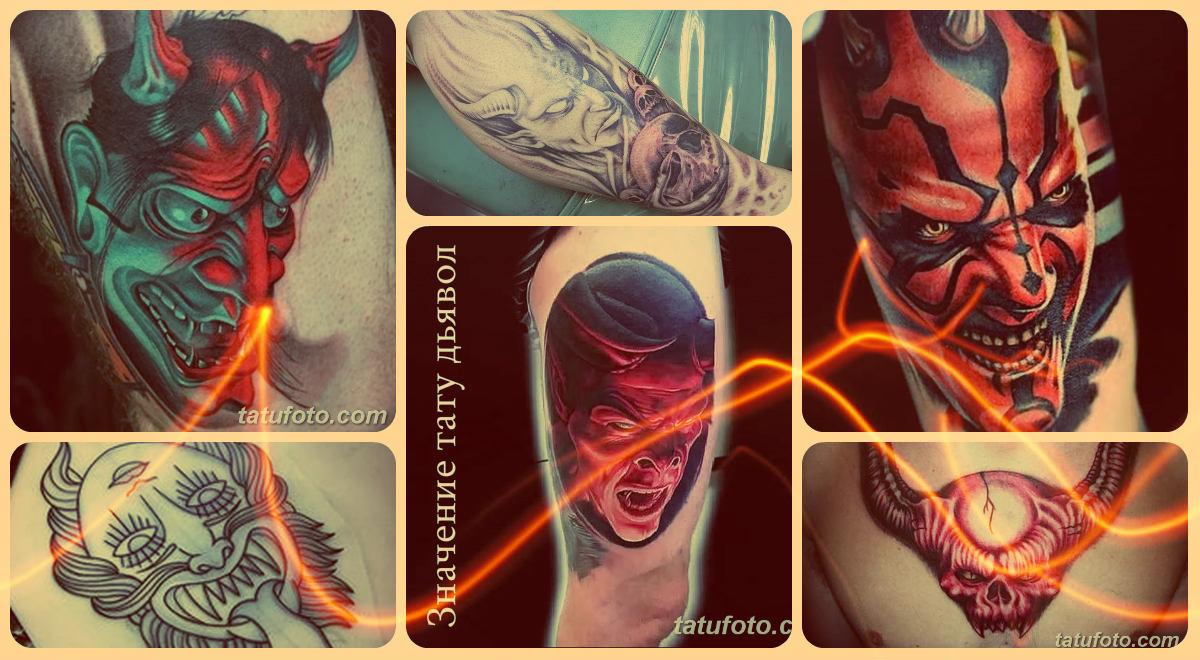 Значение тату дьявол - коллекция примеров готовых татуировок на фото