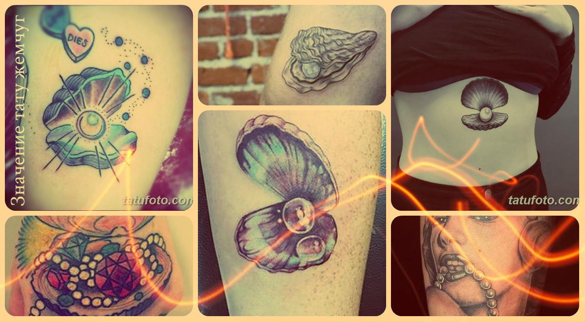 Значение тату жемчуг - примеры интересных рисунков татуировок на фото