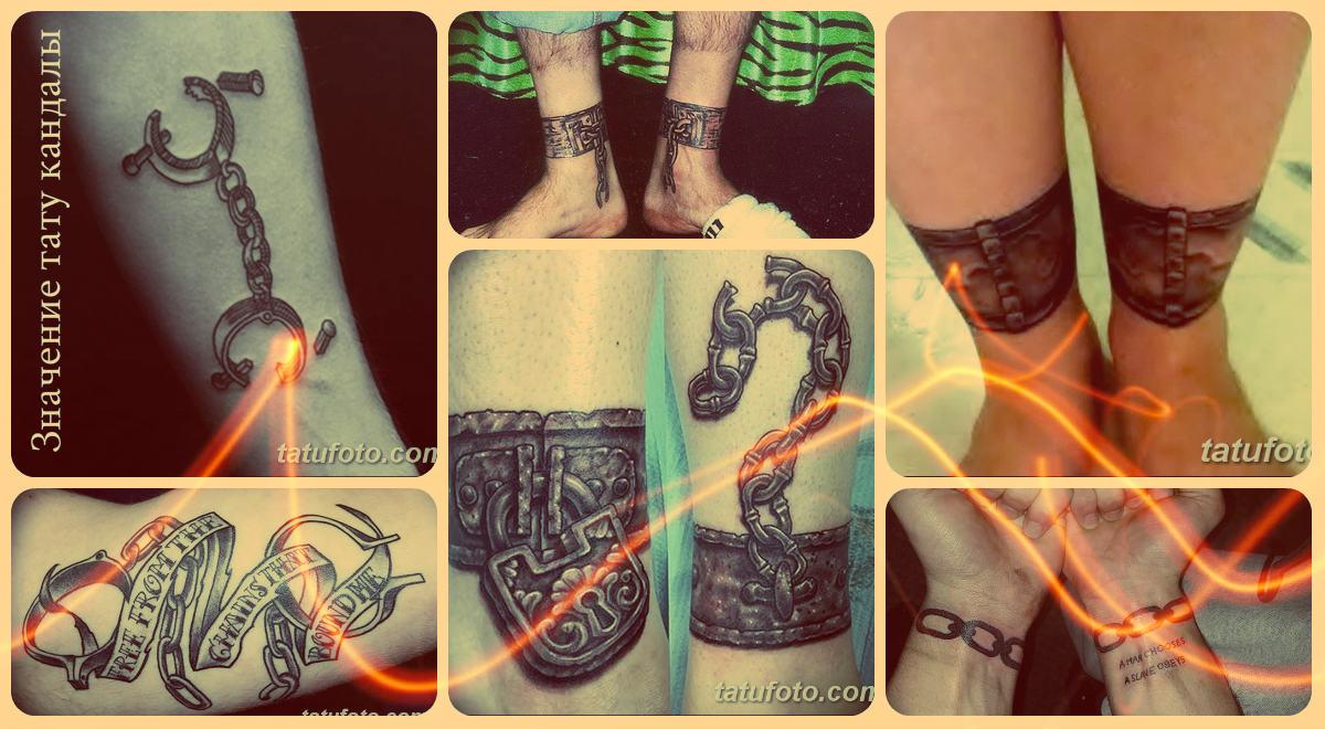 Значение тату кандалы - фото примеры готовых татуировок