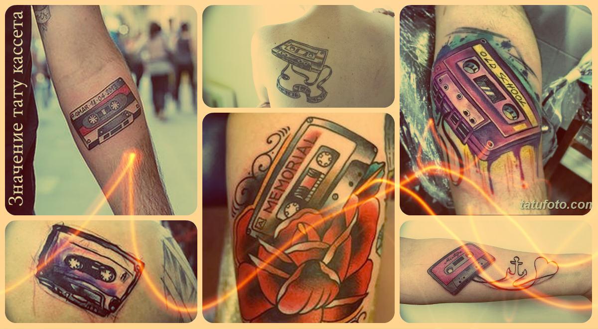 Значение тату кассета - фото примеры интересных готовых рисунков татуировок