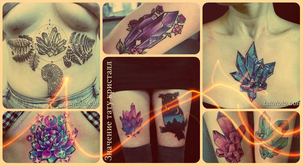 Значение тату кристалл - фото примеры рисунков готовых татуировок
