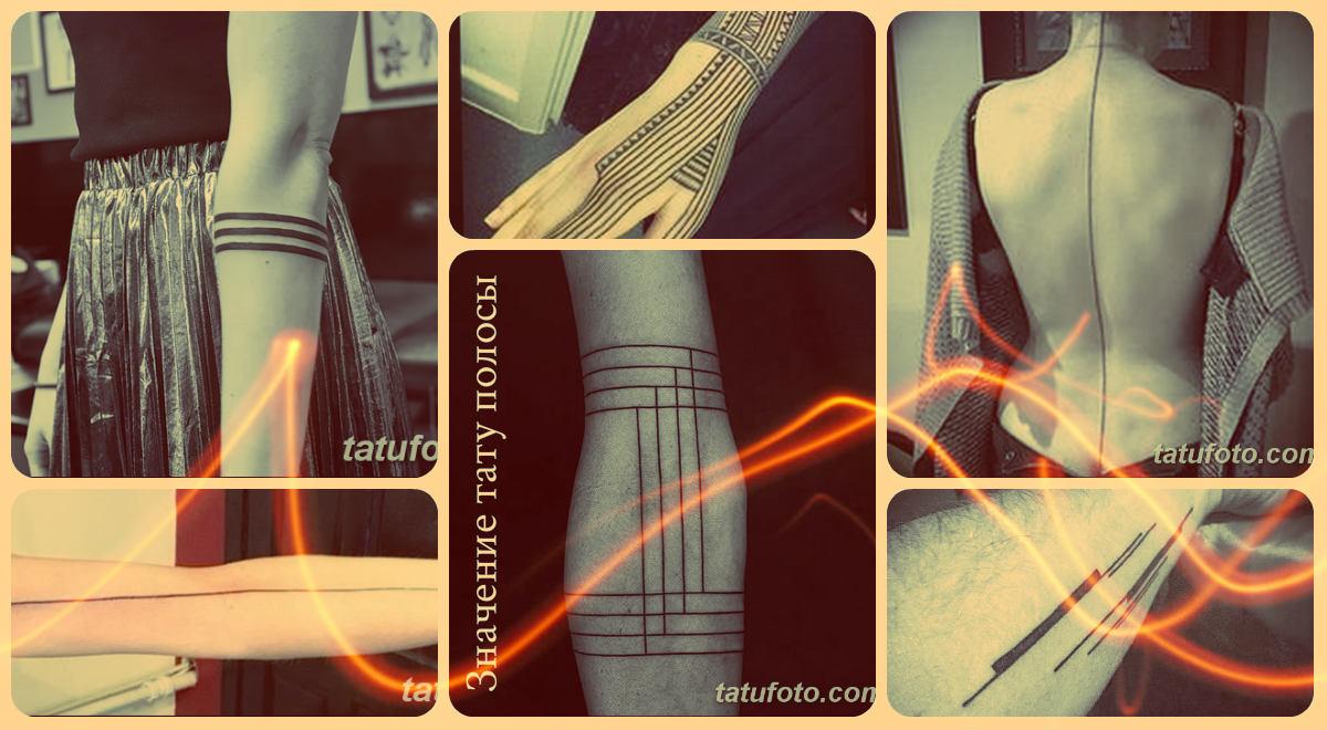 Значение тату полосы - фото примеры интересных рисунков тату
