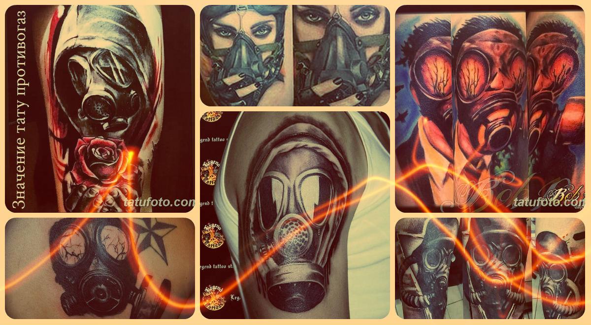 Значение тату противогаз - фотографии примеров рисунков тату