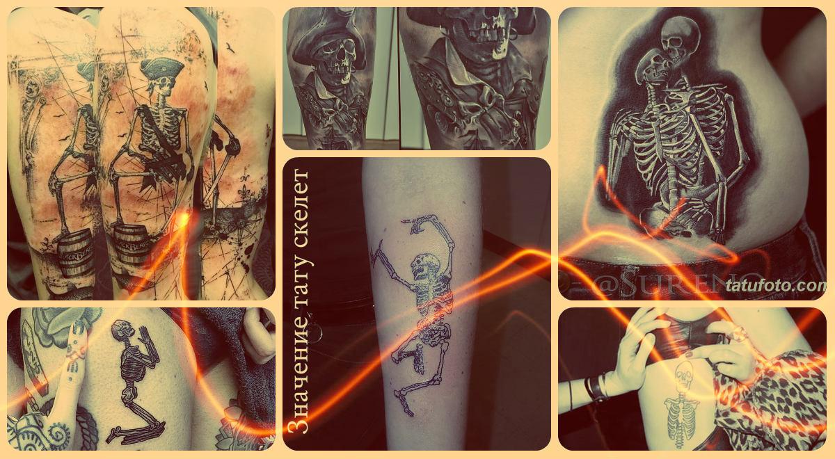 Значение тату скелет - примеры удачных татуировок на фото