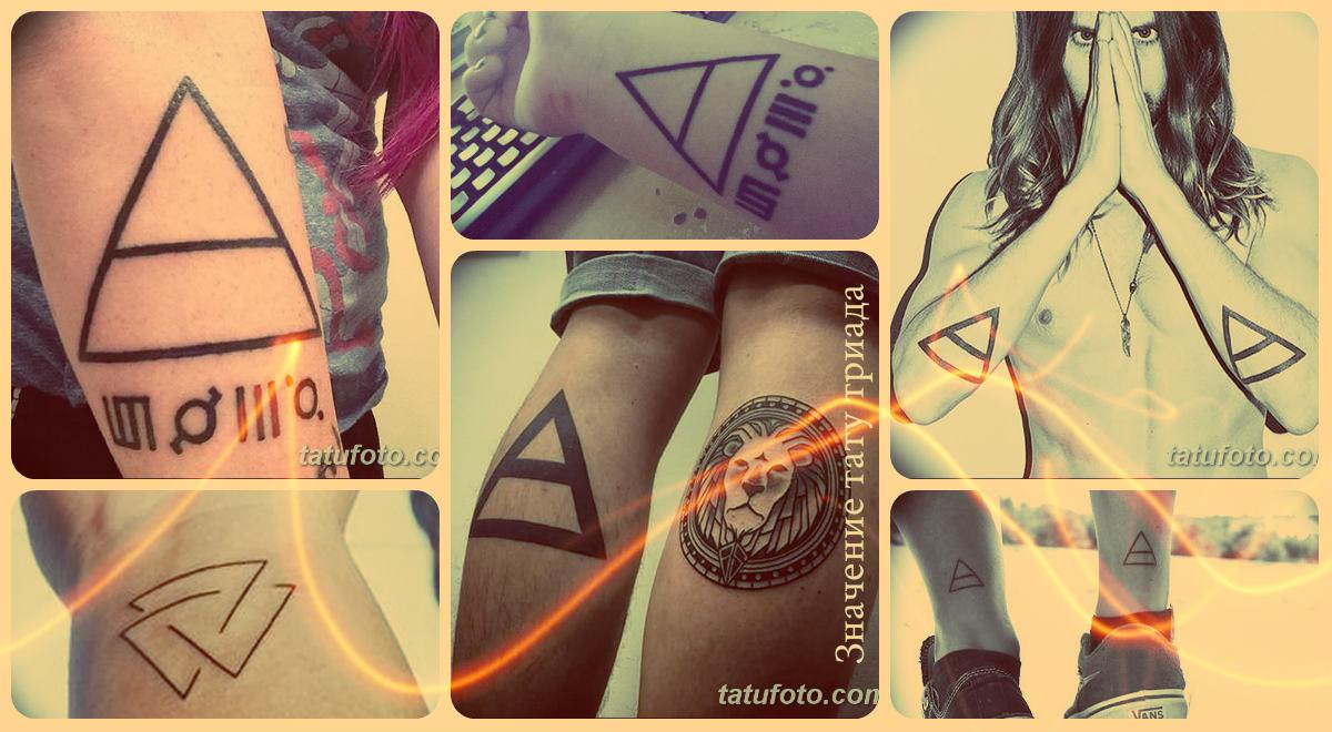 Значение тату триада - примеры рисунков на фото
