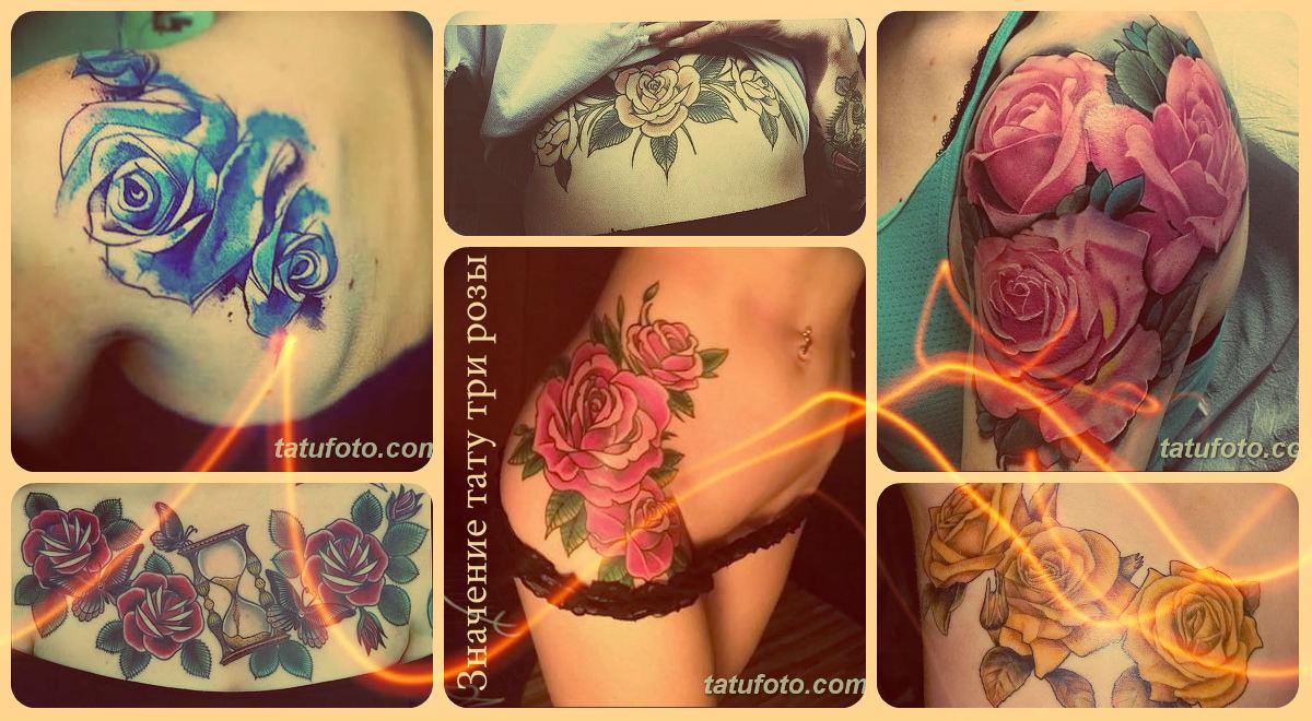 Значение тату три розы - фото примеры готовых татуировок - рисунки