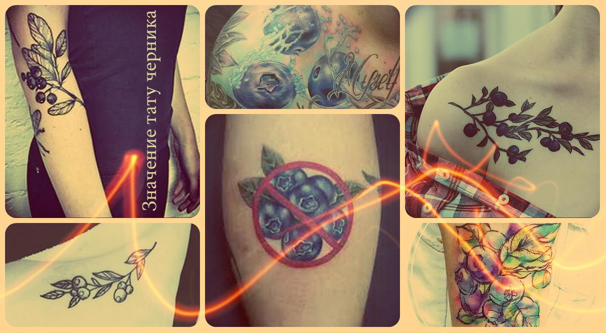 Значение тату черника - готовые рисунки татуировок на фото