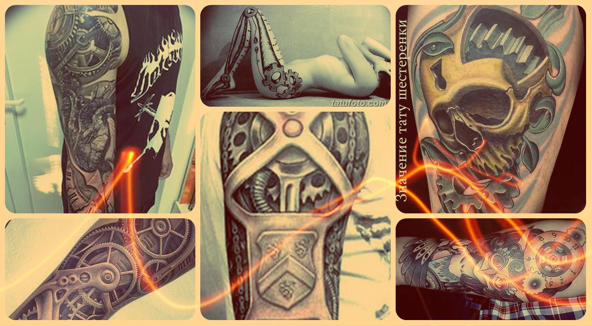 Значение тату шестеренки - фото примеры готовых рисунков татуировки