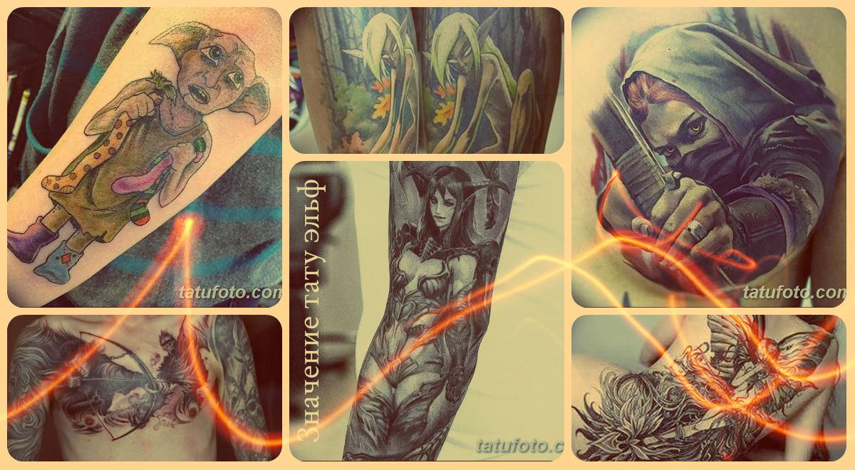 Значение тату эльф - фото с примерами готовых рисунков татуировки