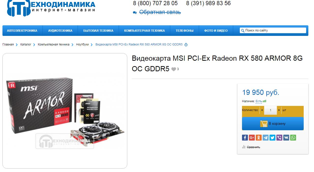 Компьютеры и комплектующие по самым приемлемым ценам на tehnodinamika - фото