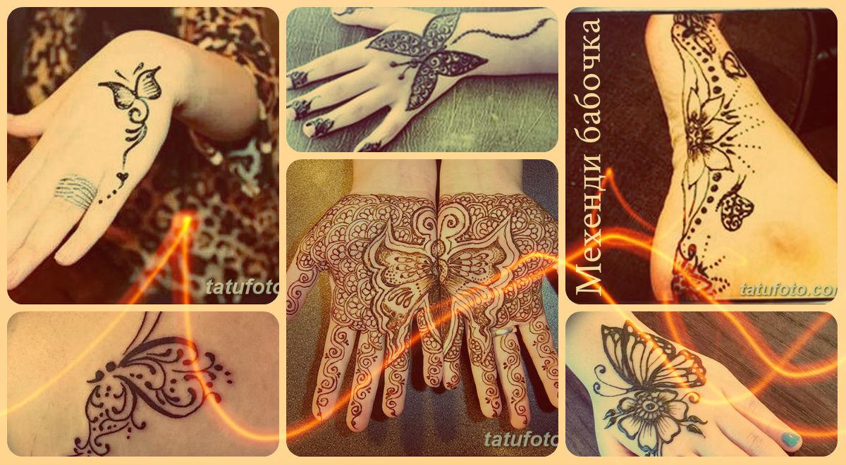 Мехенди бабочка - фото готовых рисунков на теле