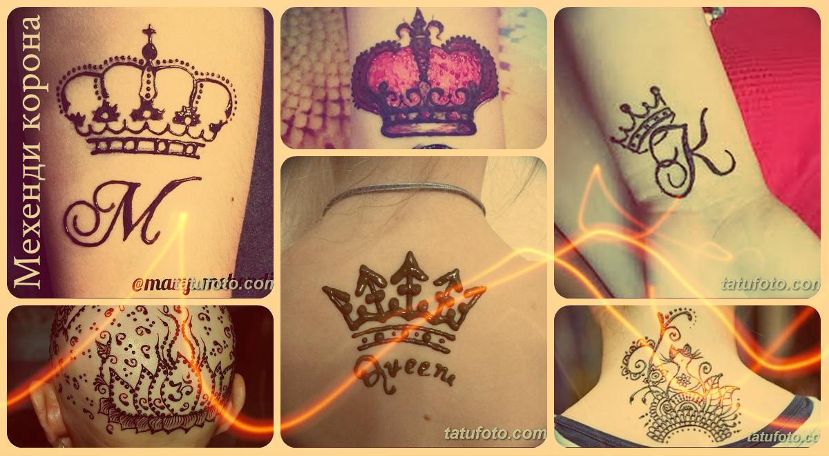 Мехенди корона - примеры фото готовых рисунков хной