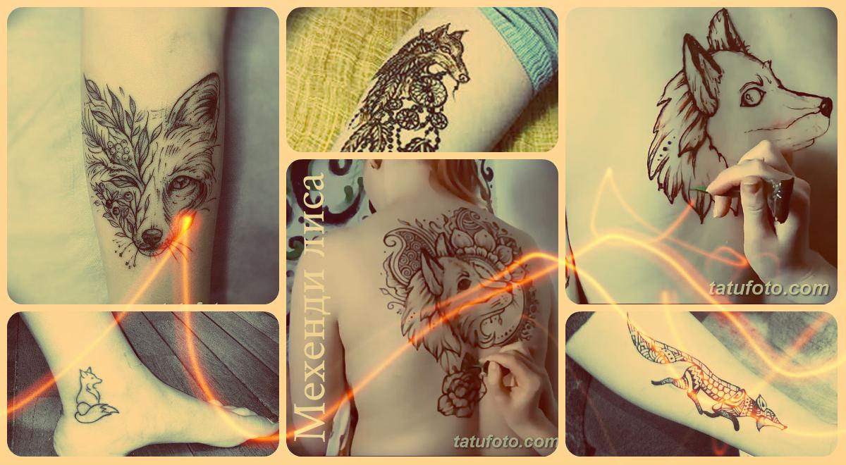 Мехенди лиса - фото примеры рисунков хной