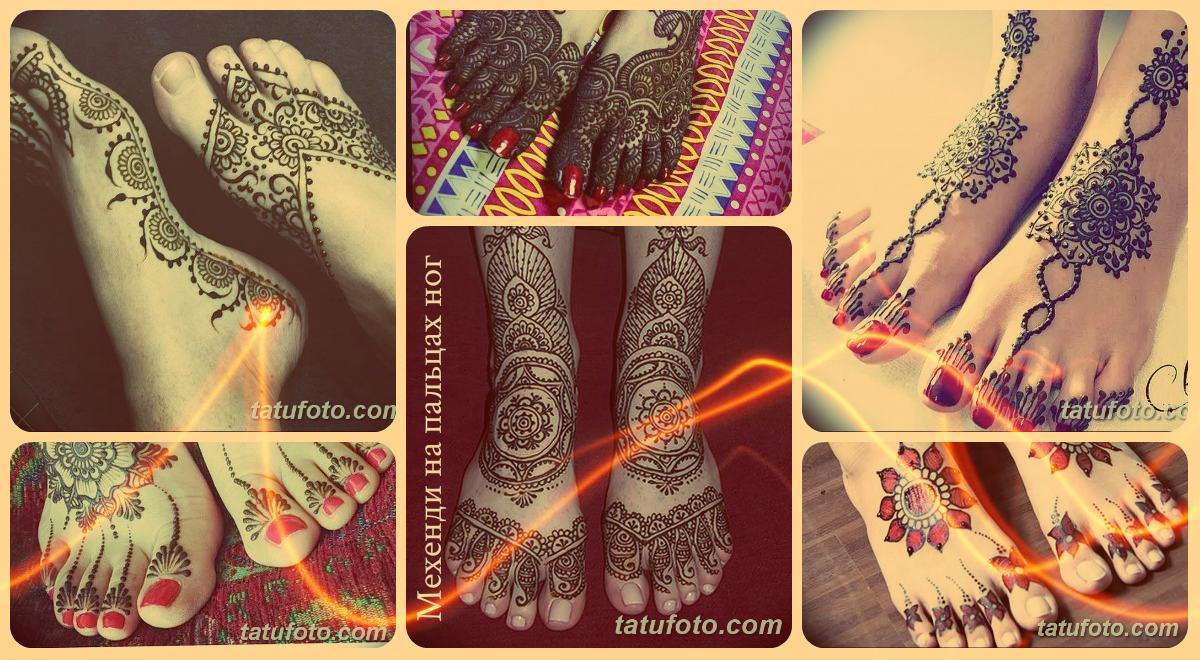 Мехенди на пальцах ног - фото примеры готовых рисунков хной