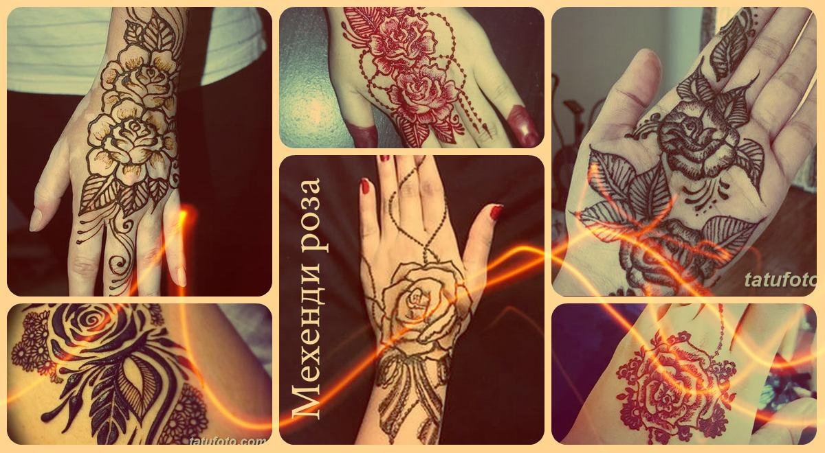 Мехенди роза - примеры готовых рисунков на фото